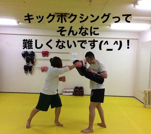 江戸川区、東西線で優しいキックボクシングジムです!