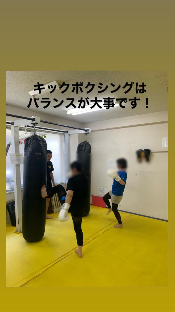 キックボクシングはバランスが大切です!