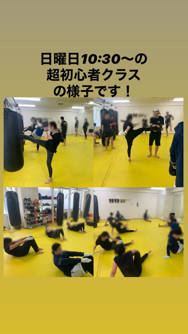 日曜日10:30からの初心者キックボクシングクラスの様子です!