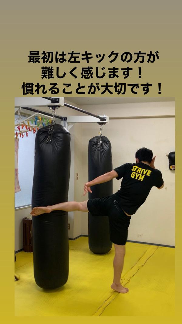 初心者に優しいキックボクシングジム!難しい左キックも出来るようにしっかりサポートします!