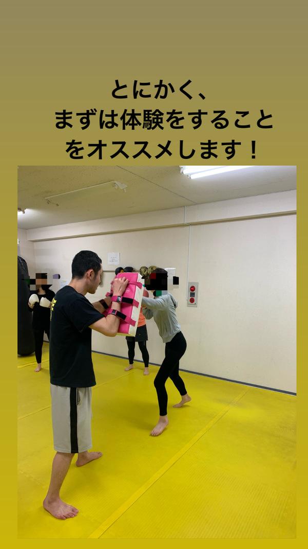 キックボクシングを体験してみよう!