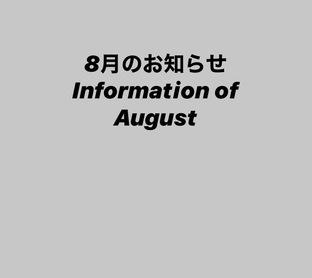 8月のお知らせ English below