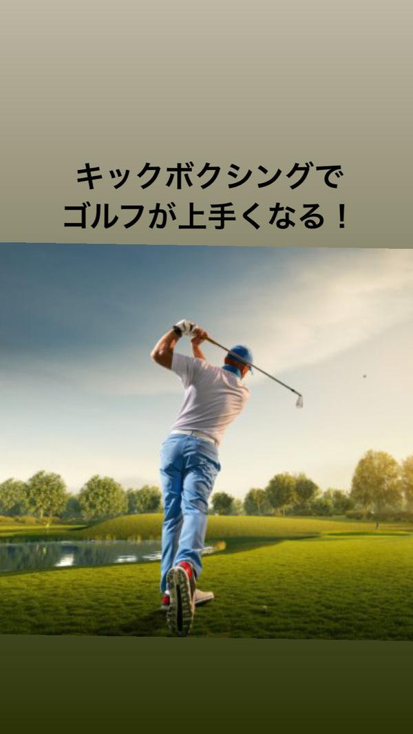 キックボクシングでゴルフが上手くなる!