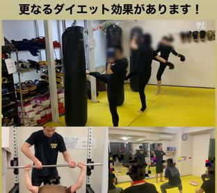 ダイエットを応援するキックボクシングジムです!