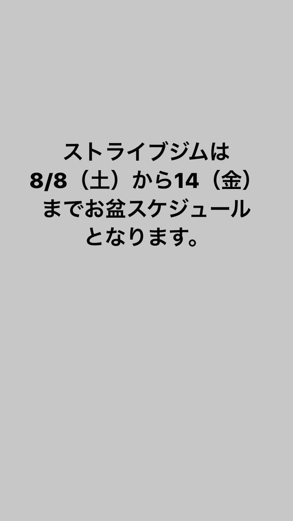 8/8(土)から14(金)までお盆スケジュールになります。