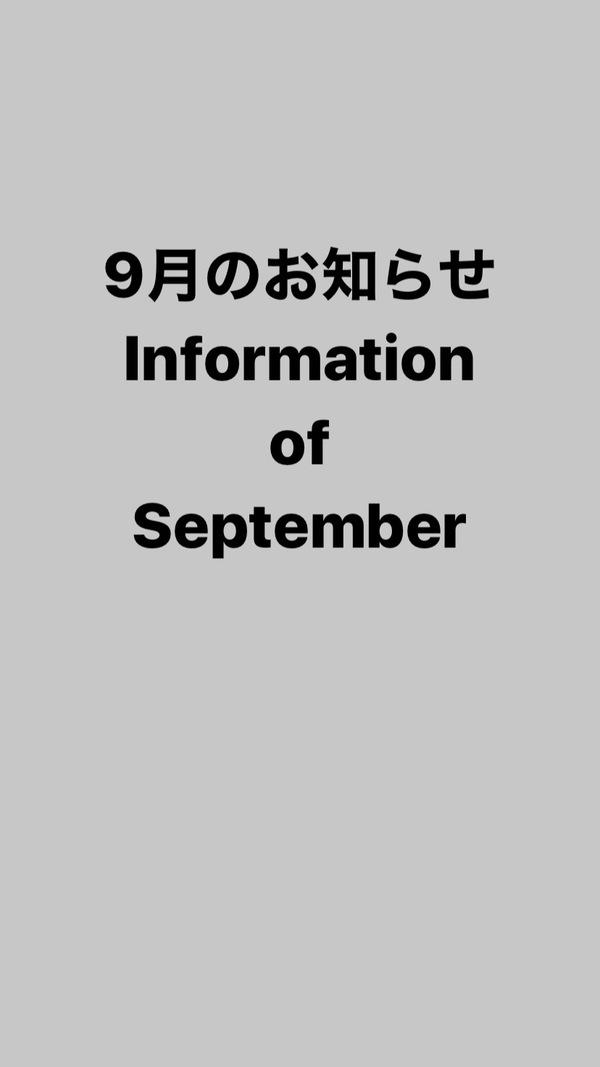 9月のお知らせ Information of September