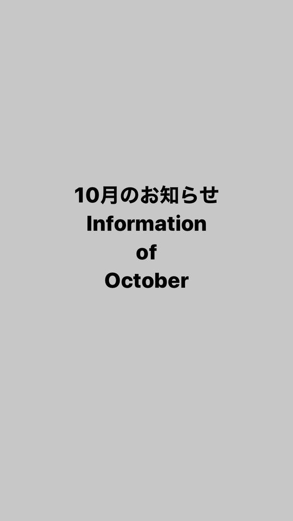10月のお知らせ information of October