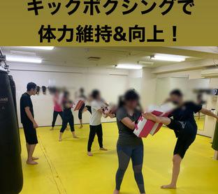 葛西 ジム キックボクシングで体力維持、向上!
