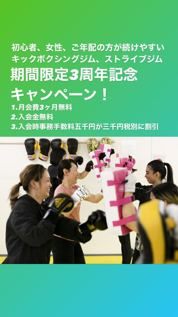 12月2日(水)~3周年記念キャンペーン実施のお知らせ! 3 years anniversary special promotion from December 2nd!