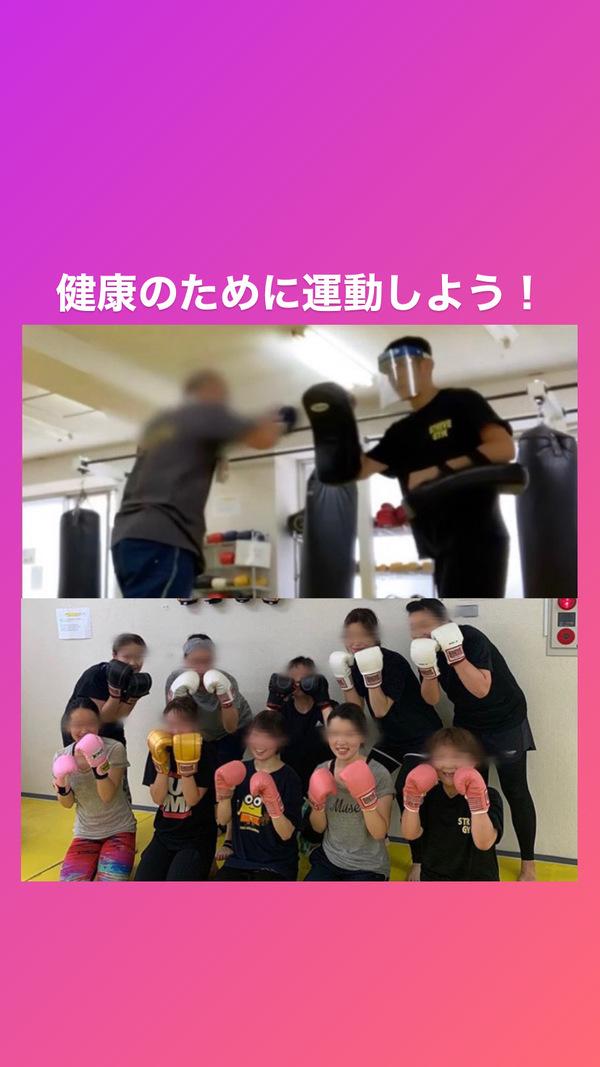 健康のために運動できるキックボクシングジムです!