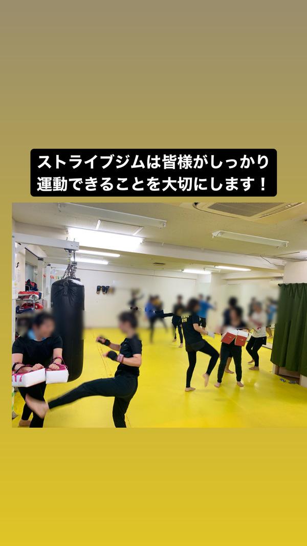 初めてのキックボクシング、ジム通いをサポートいたします!