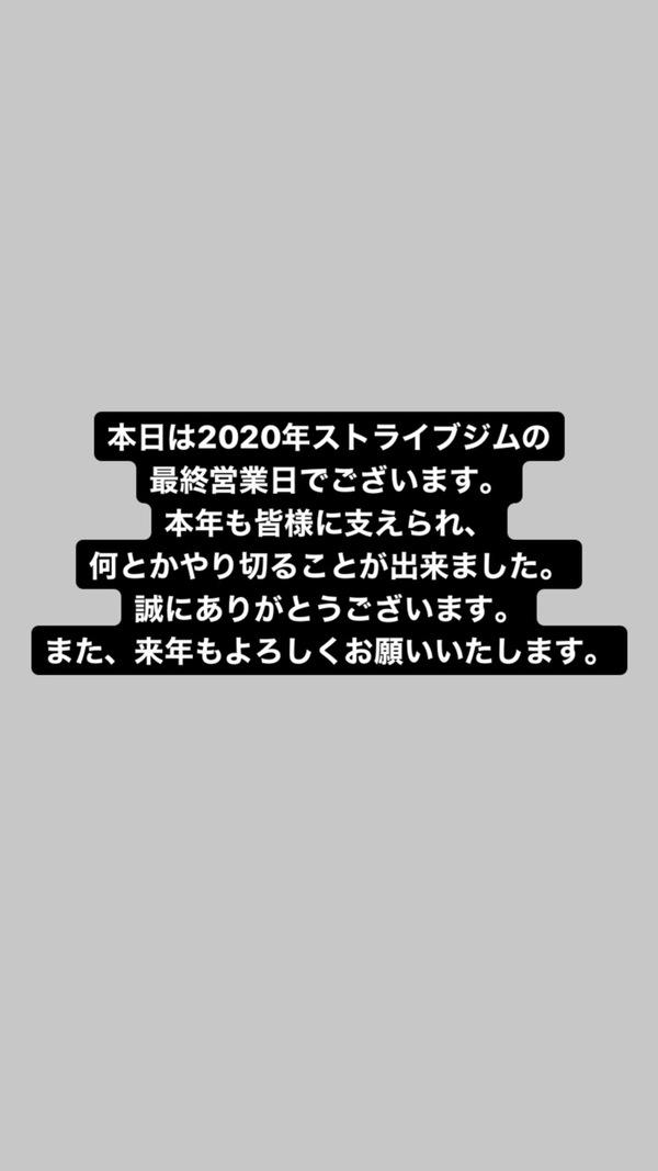 本日が2020年最終営業日となります!