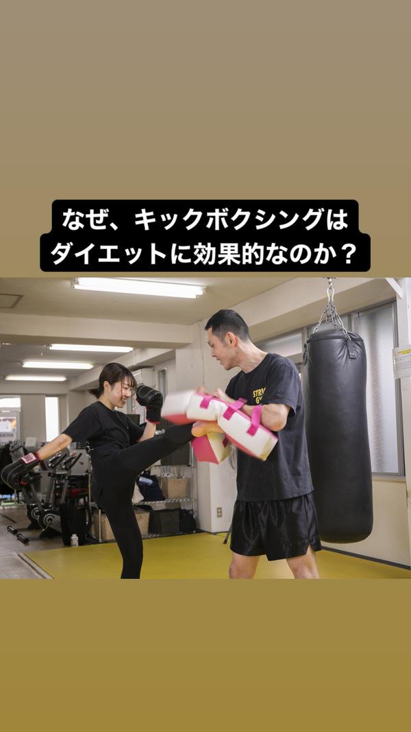 キックボクシングのダイエット効果とは?