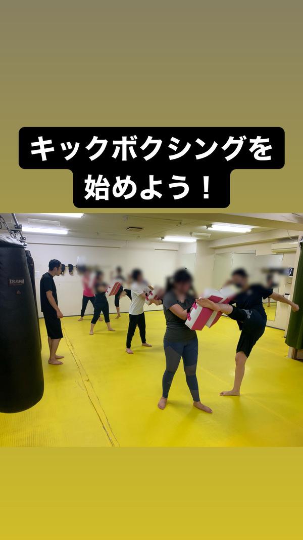 東西線でキックボクシングならストライブジム!