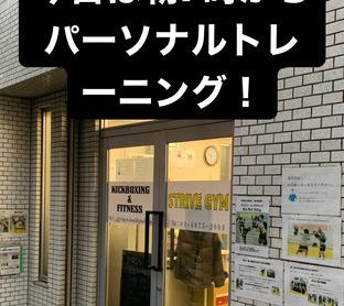 東京メトロ東西線葛西でパーソナルトレーニングの朝活!