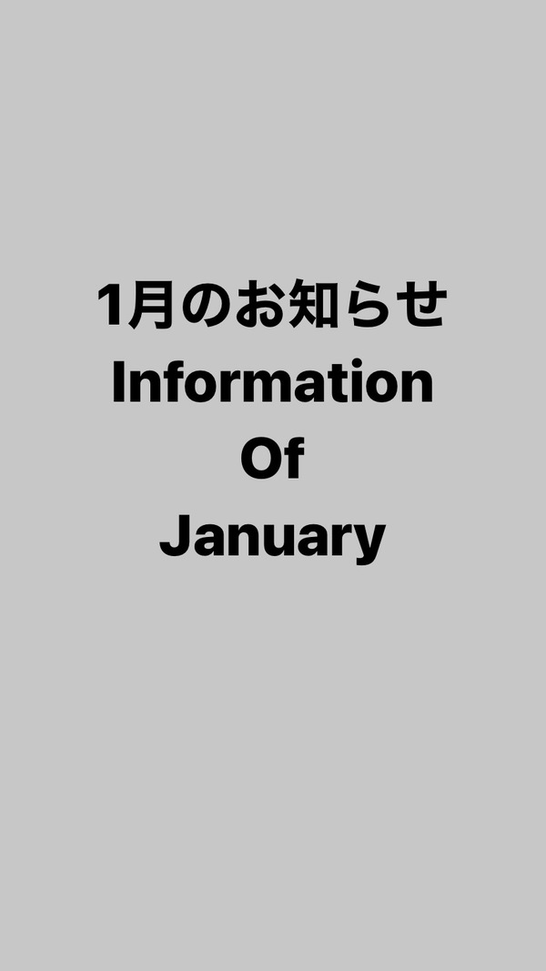 1月のお知らせ information of January