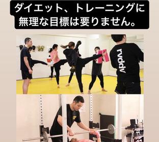 トレーニングもダイエットもオンとオフが大切です!
