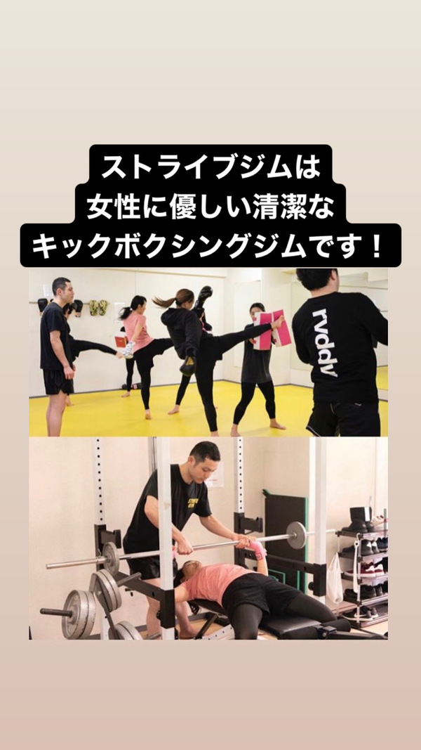 ダイエット、健康のためキックボクシングジム!
