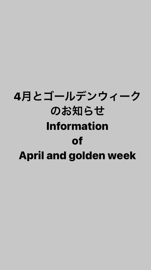 4月とゴールデンウィークのお知らせ English below