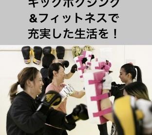 キックボクシング&フィットネスで夏、人生を楽しめるようにしましょう!