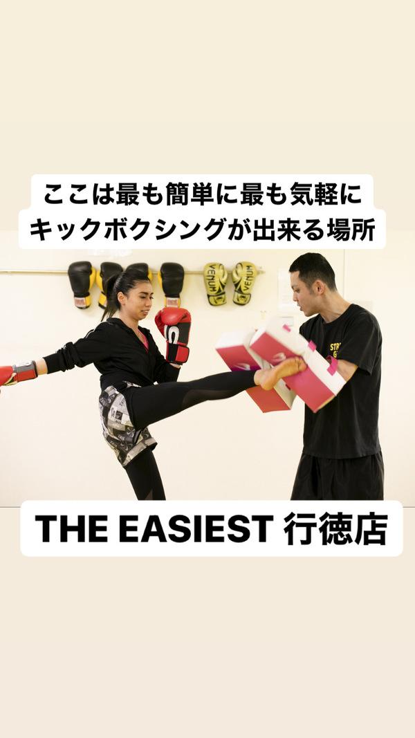 行徳でダイエット、健康のためのキックボクシングならTHE EASIEST 行徳店!